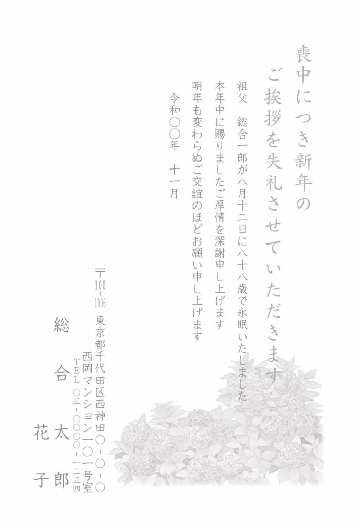 喪中はがき薄墨モノクロ印刷:M9184g