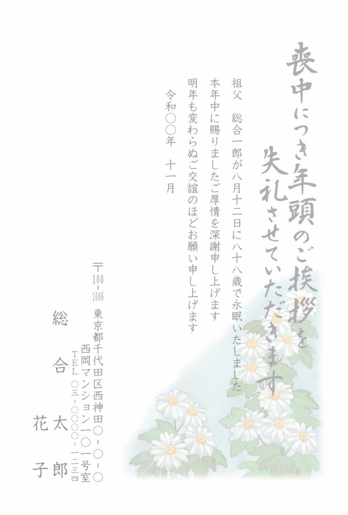 喪中はがき薄墨カラー印刷:M9401g