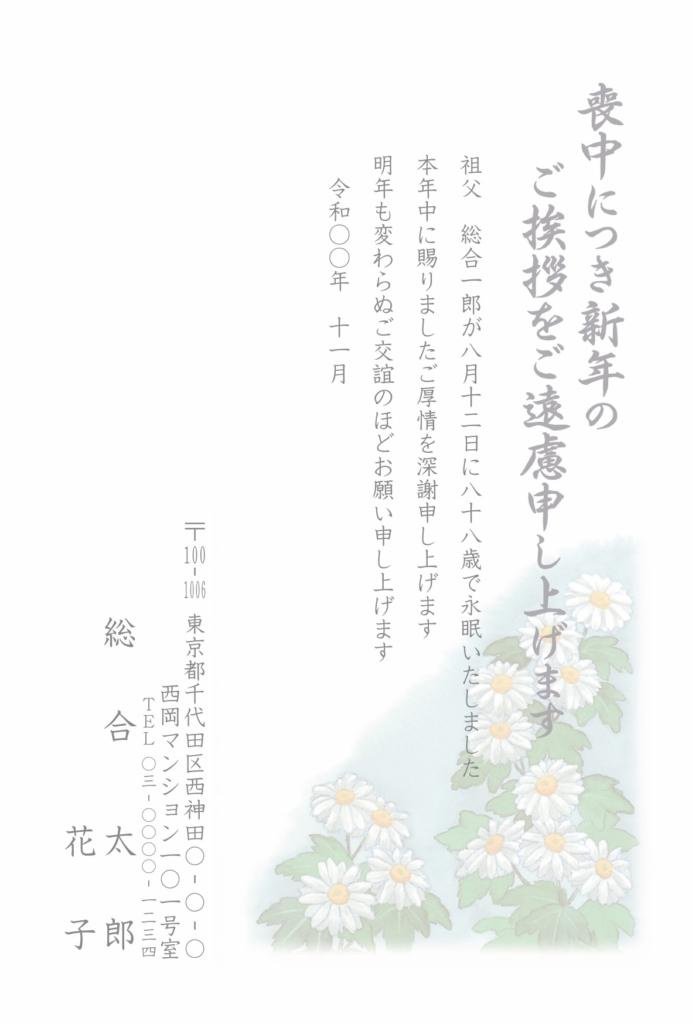 喪中はがき薄墨カラー印刷:M9403g