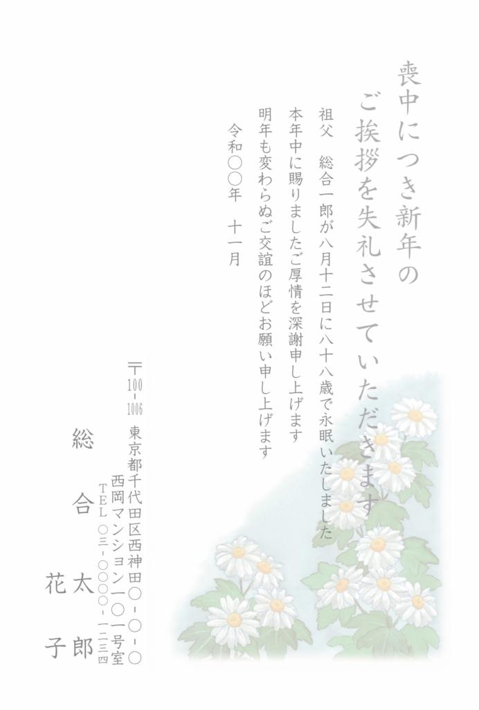 喪中はがき薄墨カラー印刷:M9404g