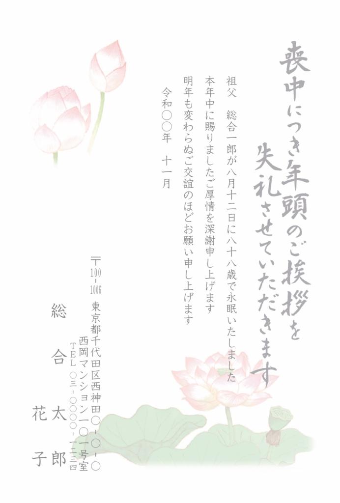 喪中はがき薄墨カラー印刷:M9411g