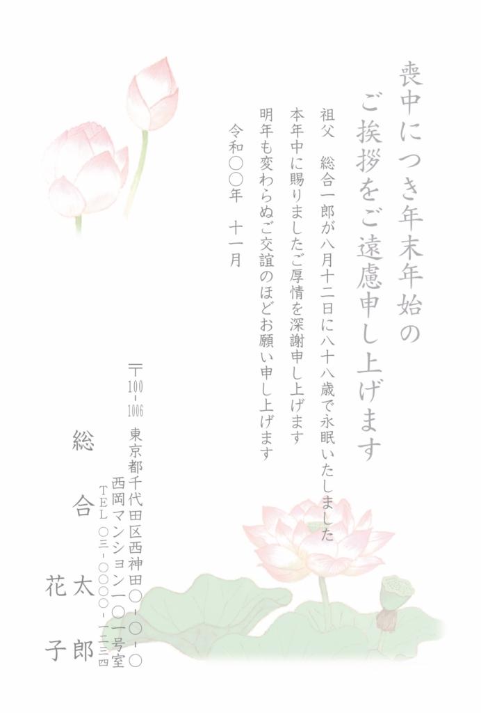 喪中はがき薄墨カラー印刷:M9412g