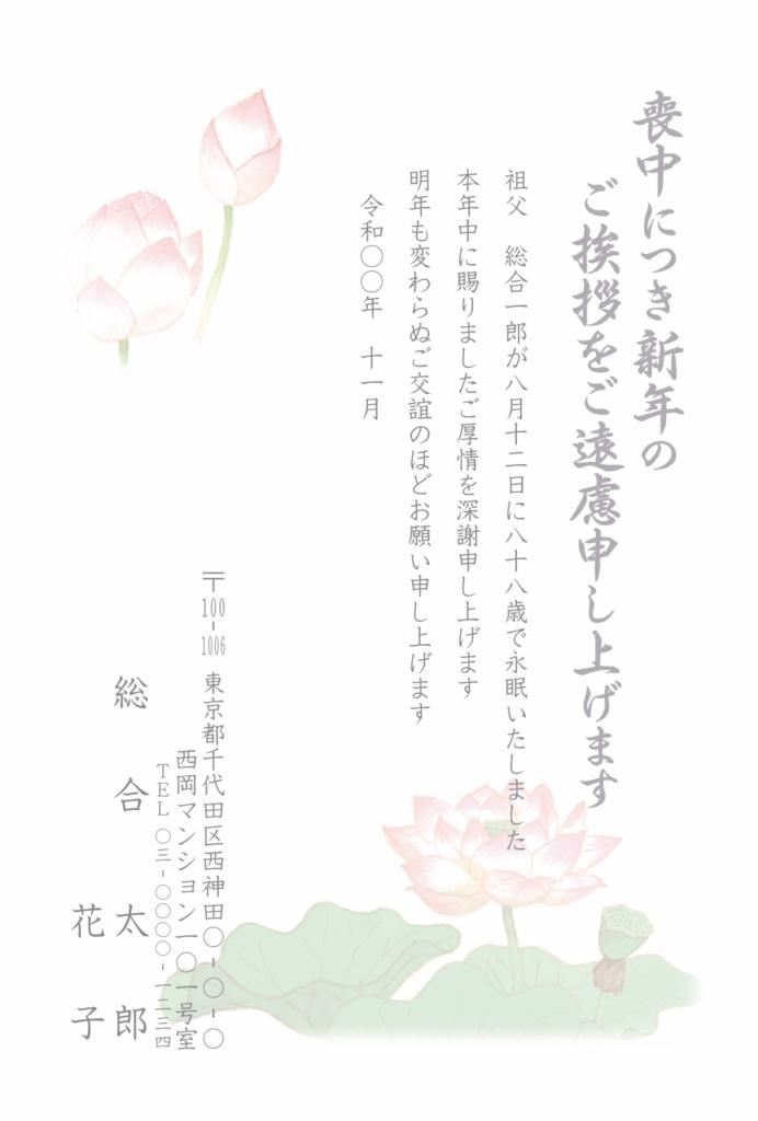 喪中はがき薄墨カラー印刷:M9413g