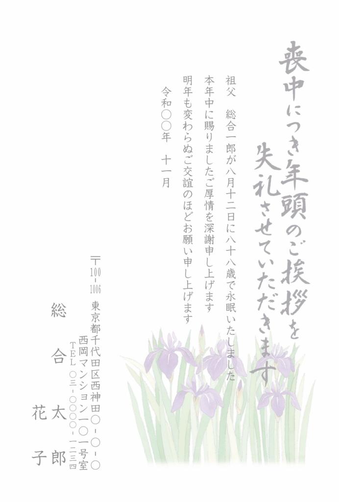 喪中はがき薄墨カラー印刷:M9431g