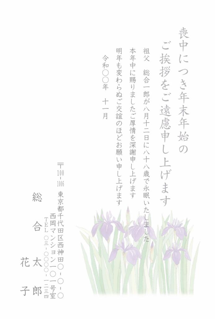 喪中はがき薄墨カラー印刷:M9432g