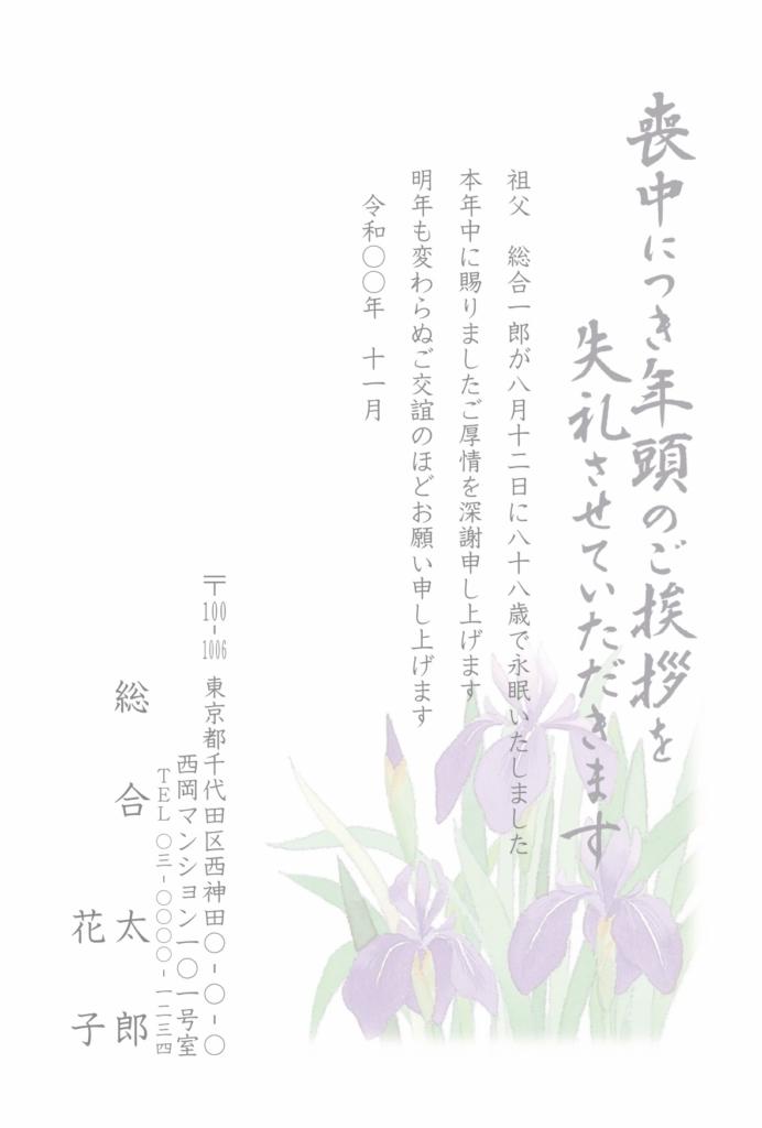 喪中はがき薄墨カラー印刷:M9441g