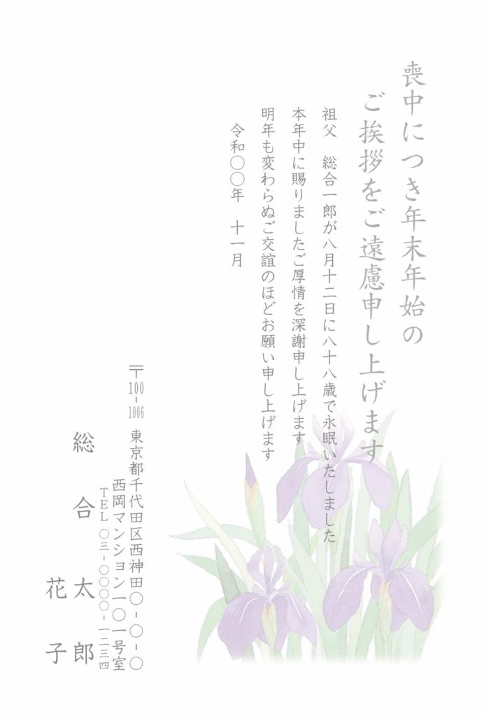 喪中はがき薄墨カラー印刷:M9442g