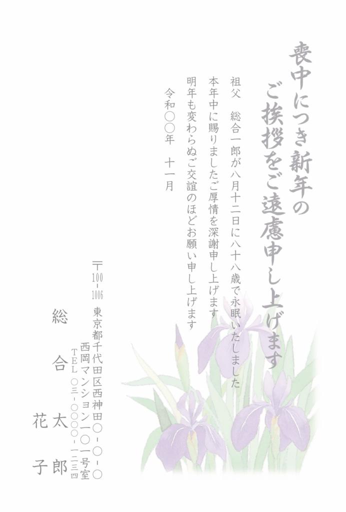 喪中はがき薄墨カラー印刷:M9443g