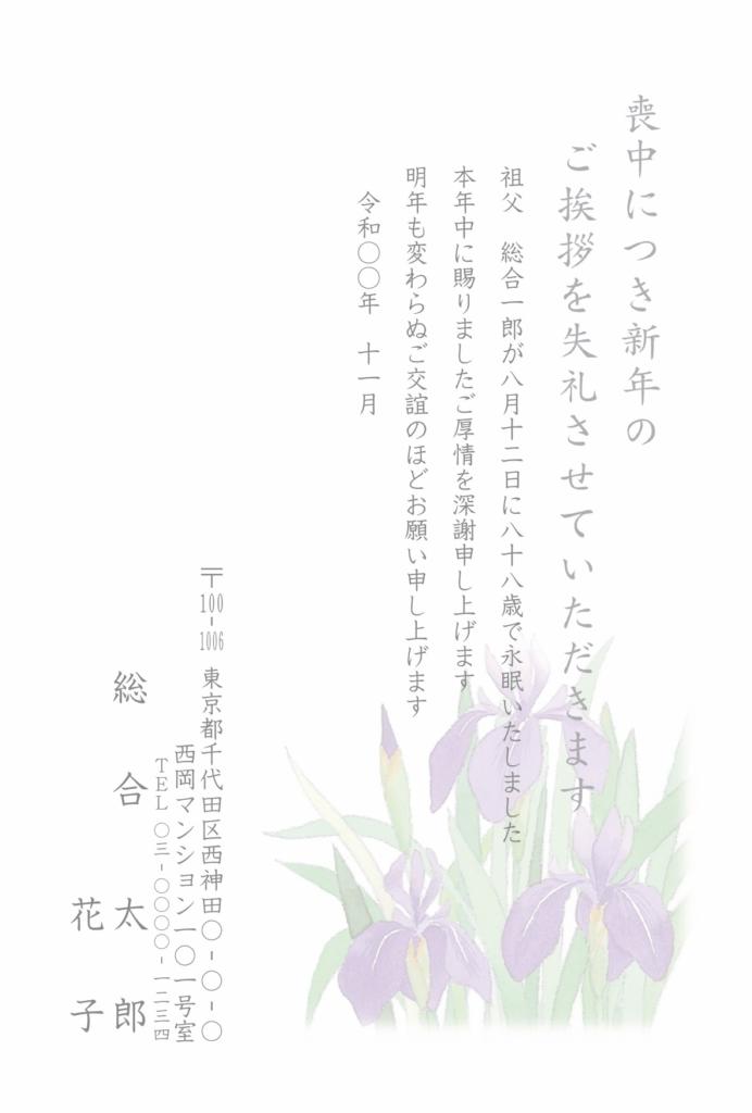 喪中はがき薄墨カラー印刷:M9444g