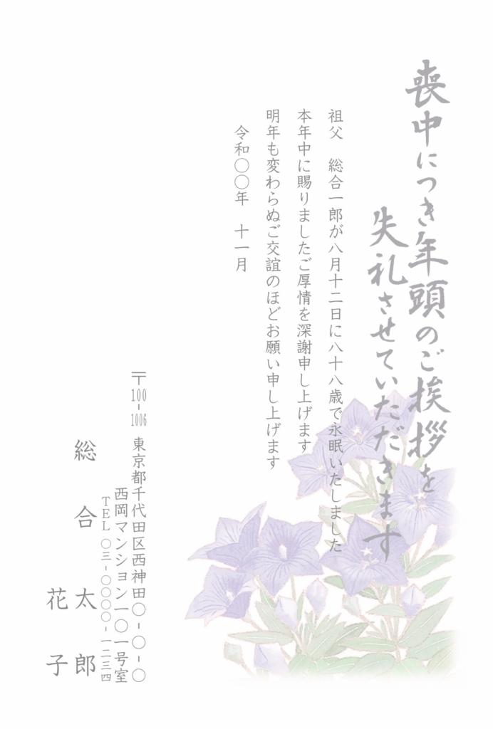 喪中はがき薄墨カラー印刷:M9451g