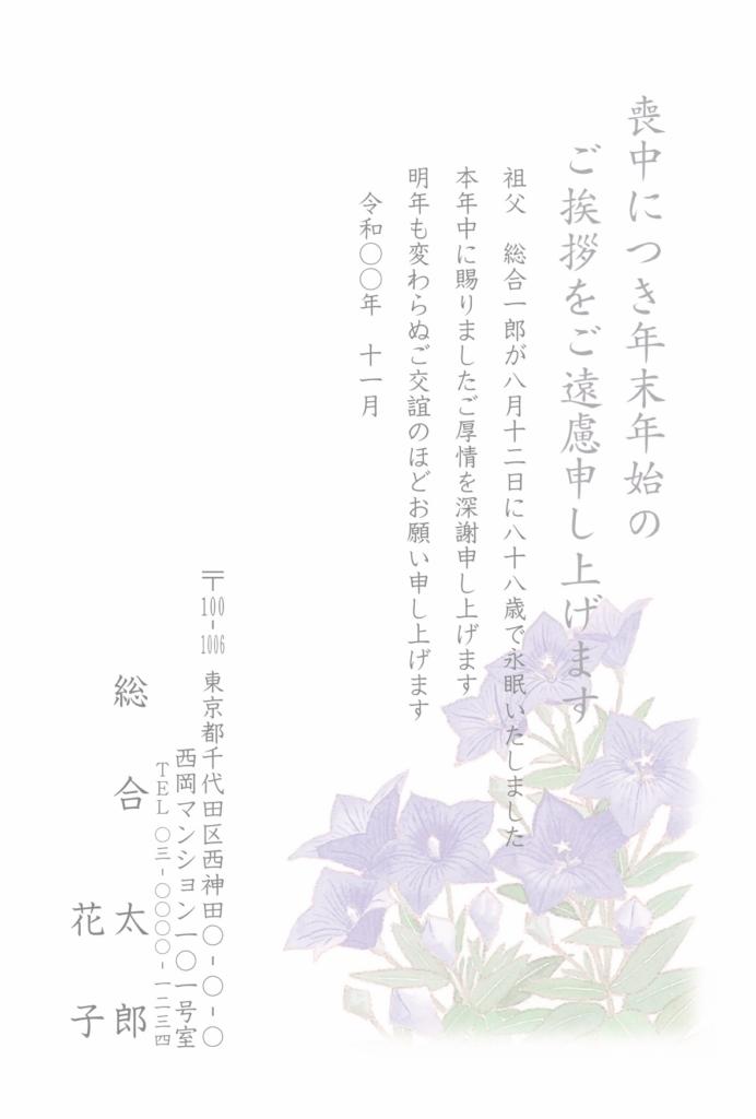 喪中はがき薄墨カラー印刷:M9452g