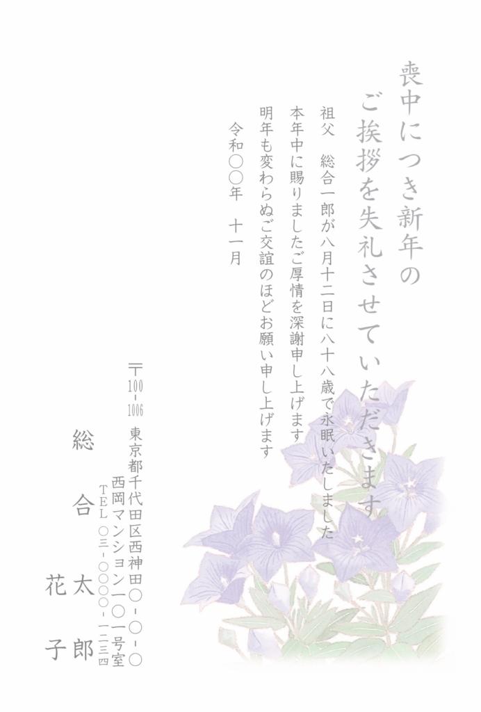 喪中はがき薄墨カラー印刷:M9454g