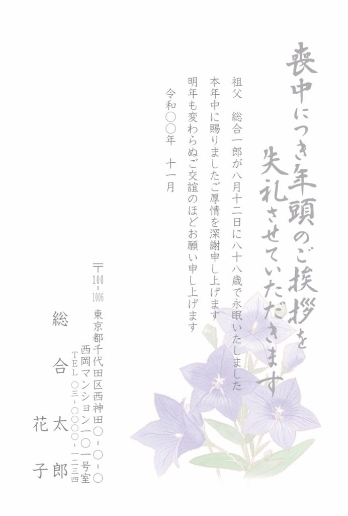 喪中はがき薄墨カラー印刷:M9461g