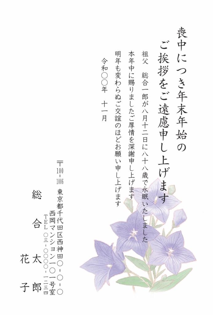喪中はがきスタンダードデザイン:M9462