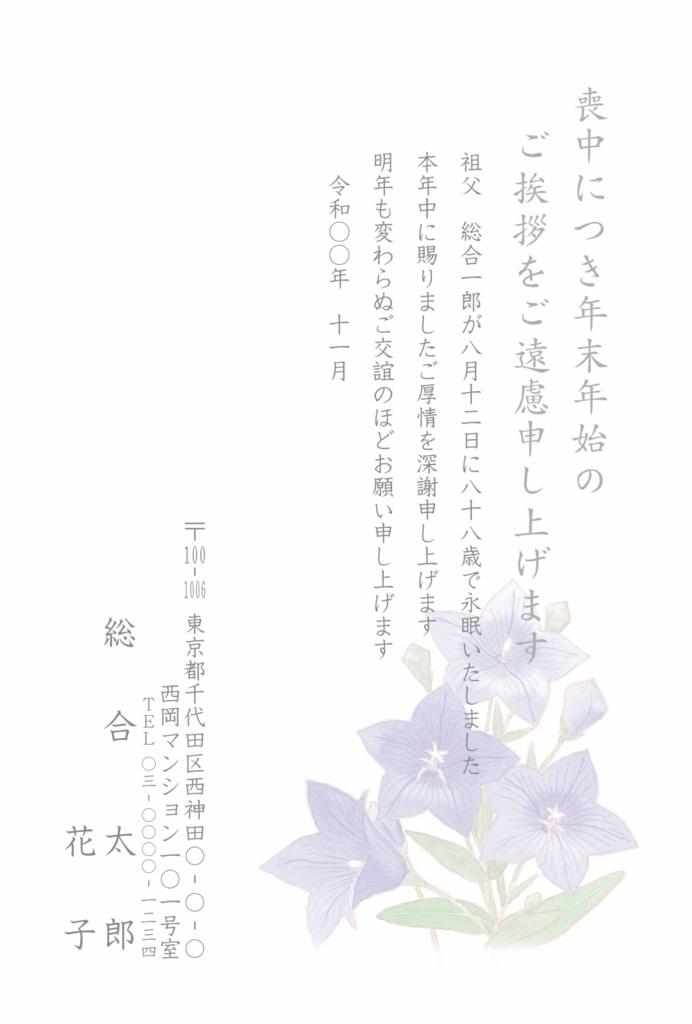 喪中はがき薄墨カラー印刷:M9462g