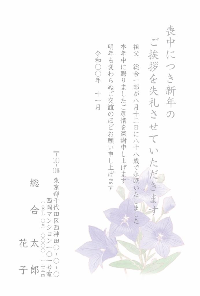 喪中はがき薄墨カラー印刷:M9464g