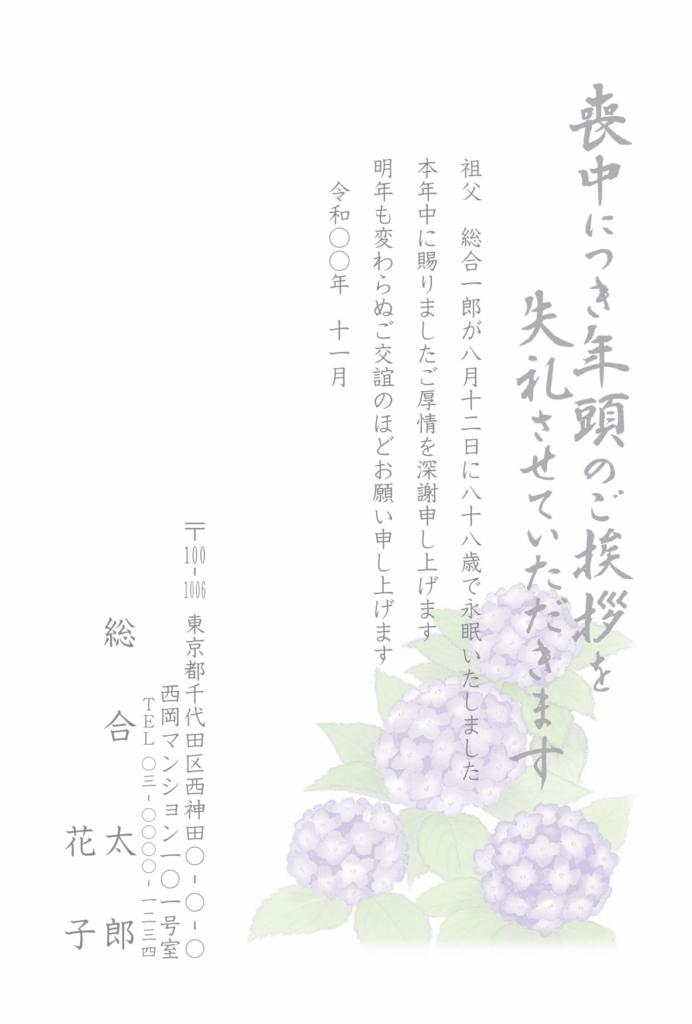 喪中はがき薄墨カラー印刷:M9471g