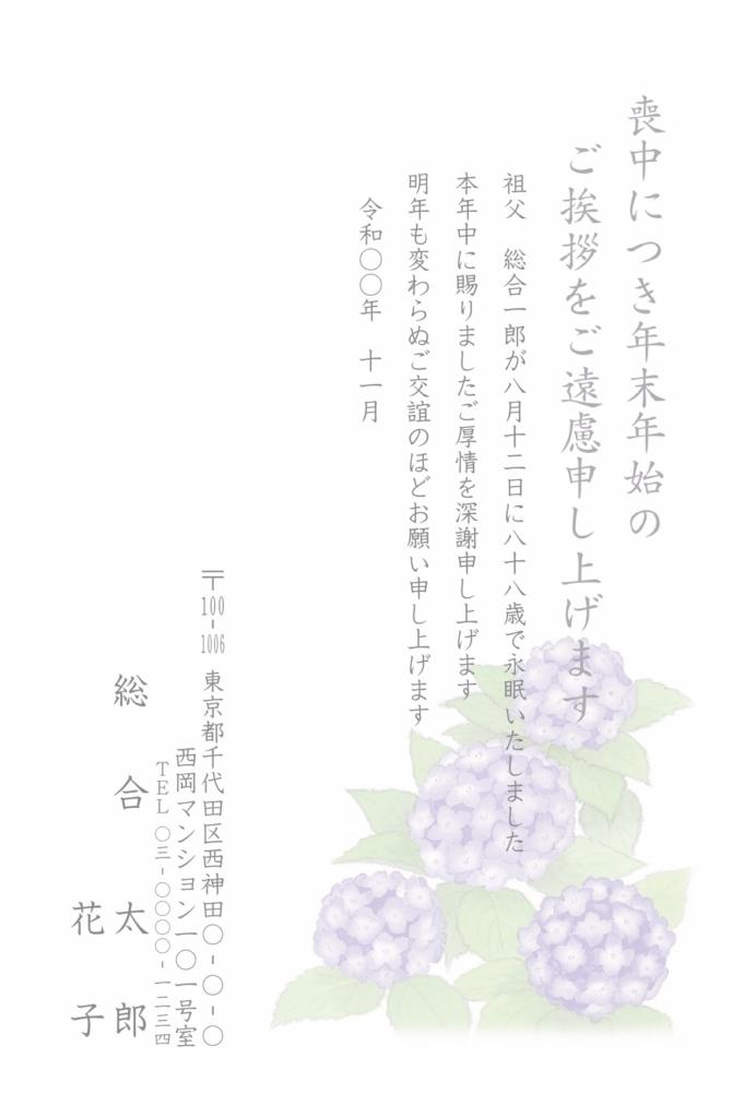 喪中はがき薄墨カラー印刷:M9472g