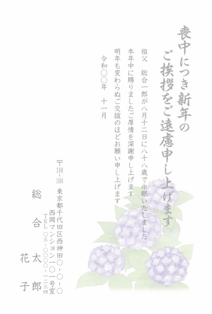 喪中はがき薄墨カラー印刷:M9473g