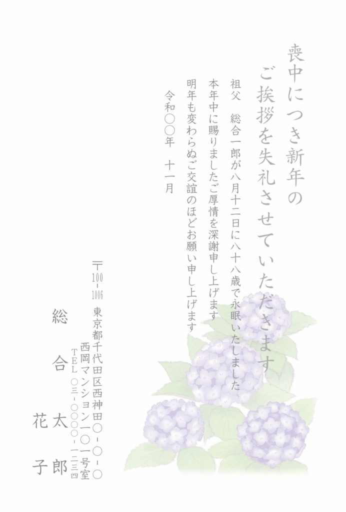 喪中はがき薄墨カラー印刷:M9474g