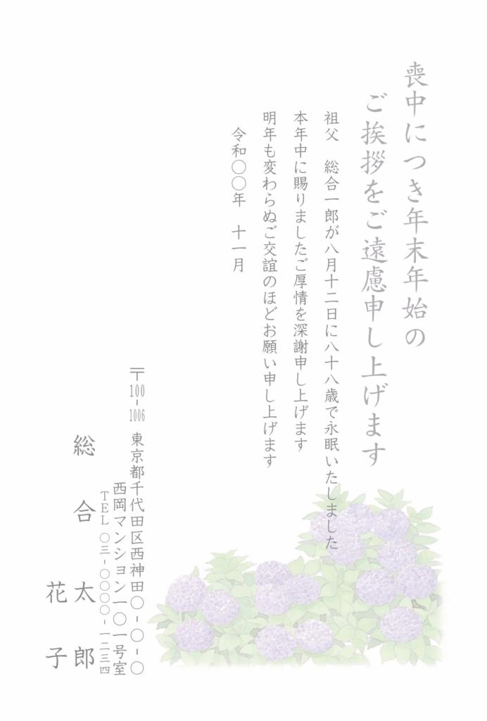 喪中はがき薄墨カラー印刷:M9482g