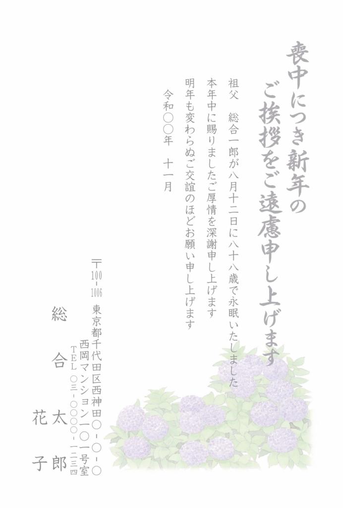 喪中はがき薄墨カラー印刷:M9483g