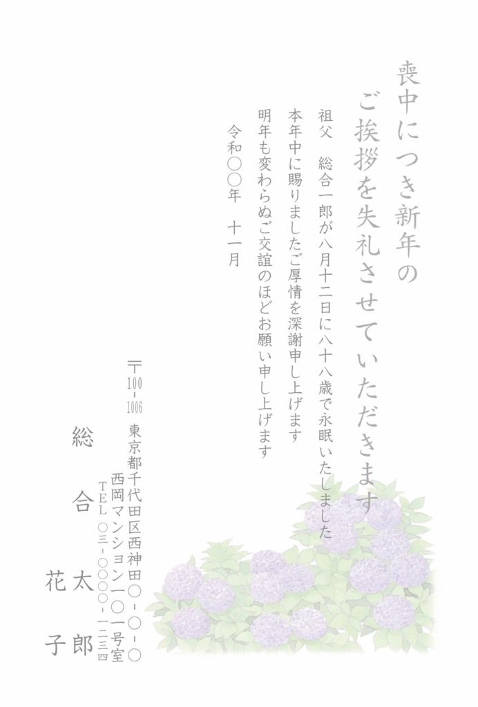 喪中はがき薄墨カラー印刷:M9484g