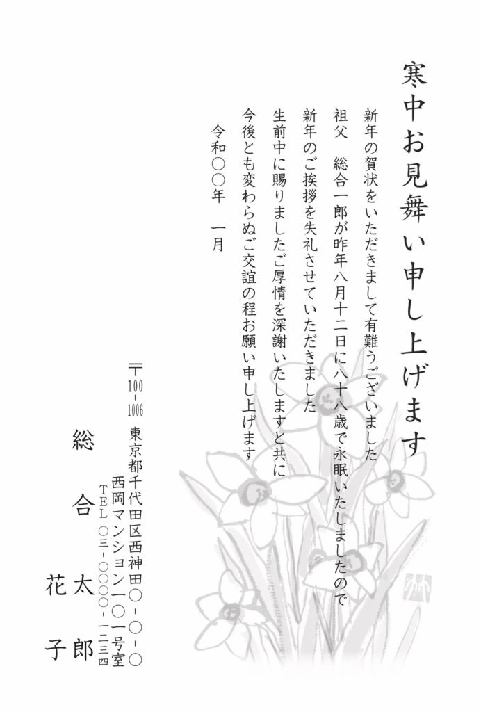 寒中見舞い 水仙モノクロ印刷