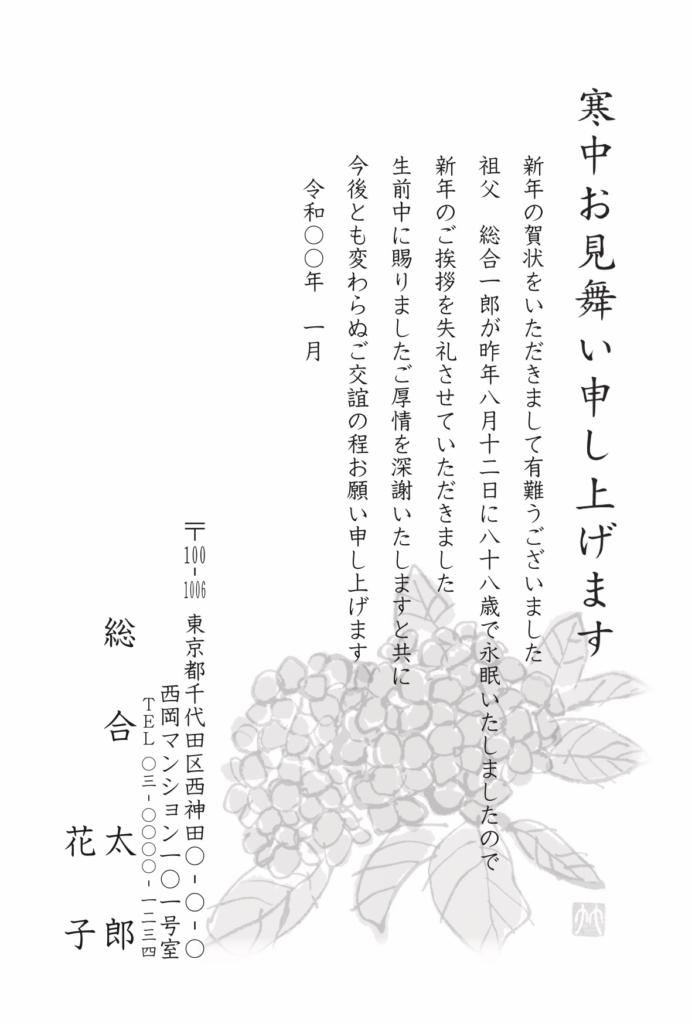 寒中見舞い 紫陽花モノクロ印刷