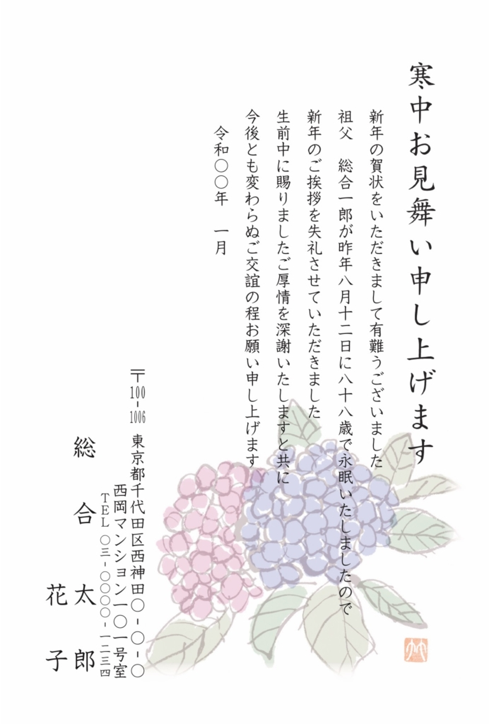 寒中見舞い 紫陽花