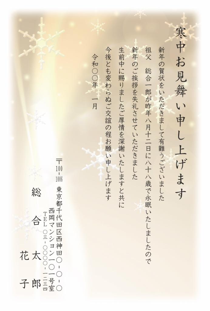 寒中見舞い スタイリッシュデザイン(NK9408)