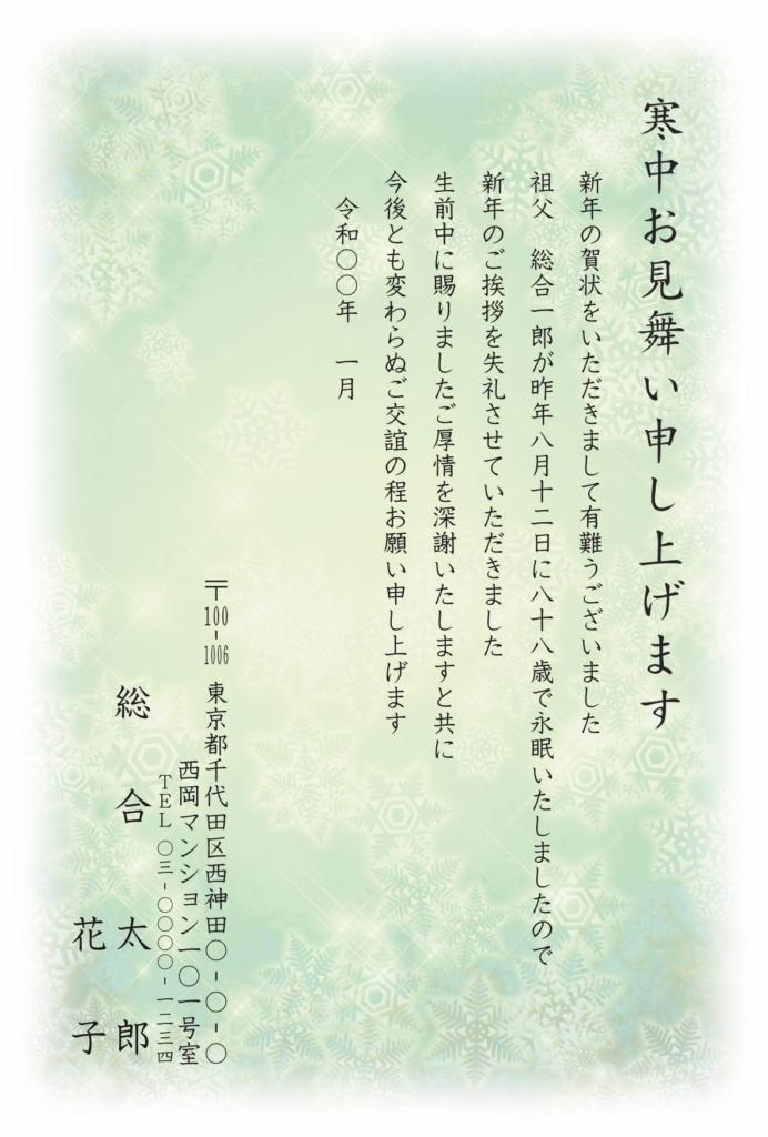 寒中見舞い スタイリッシュデザイン(NK9409)