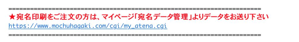 宛名印刷データアップロードのご案内(会員)