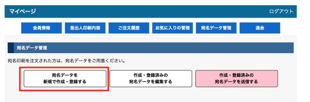 マイページから宛名データを作成・登録