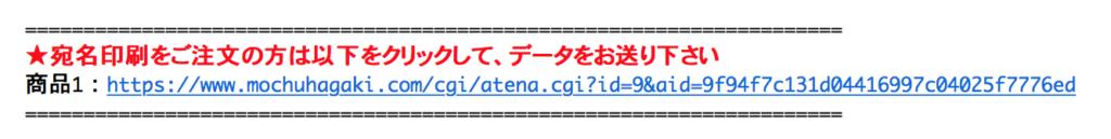 宛名印刷データアップロードのご案内(非会員)