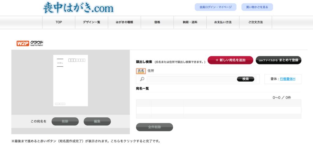 宛名データ登録画面