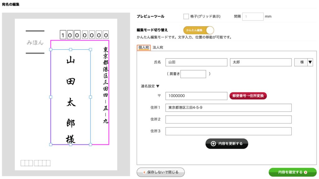 宛名の編集をしたい箇所をクリックして選択