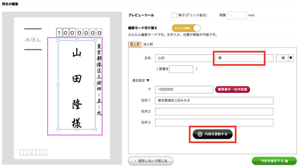 宛名データの変更と更新