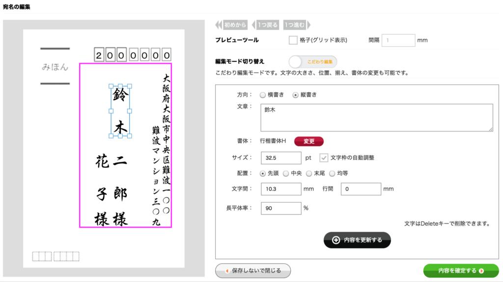 宛名印刷レイアウトを細かく調整できる。