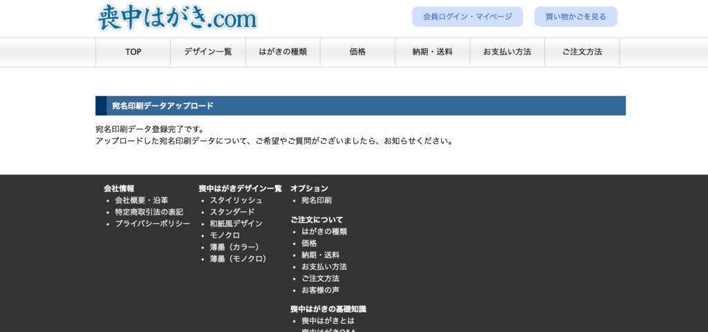 宛名印刷データ登録完了画面