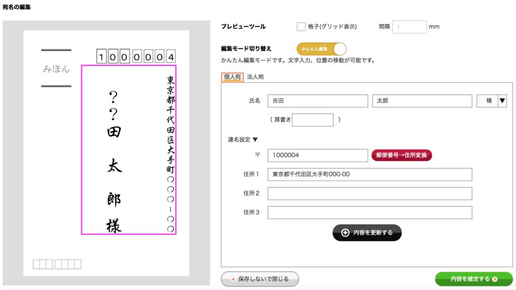 宛名印刷の漢字が文字化けすることがあります。