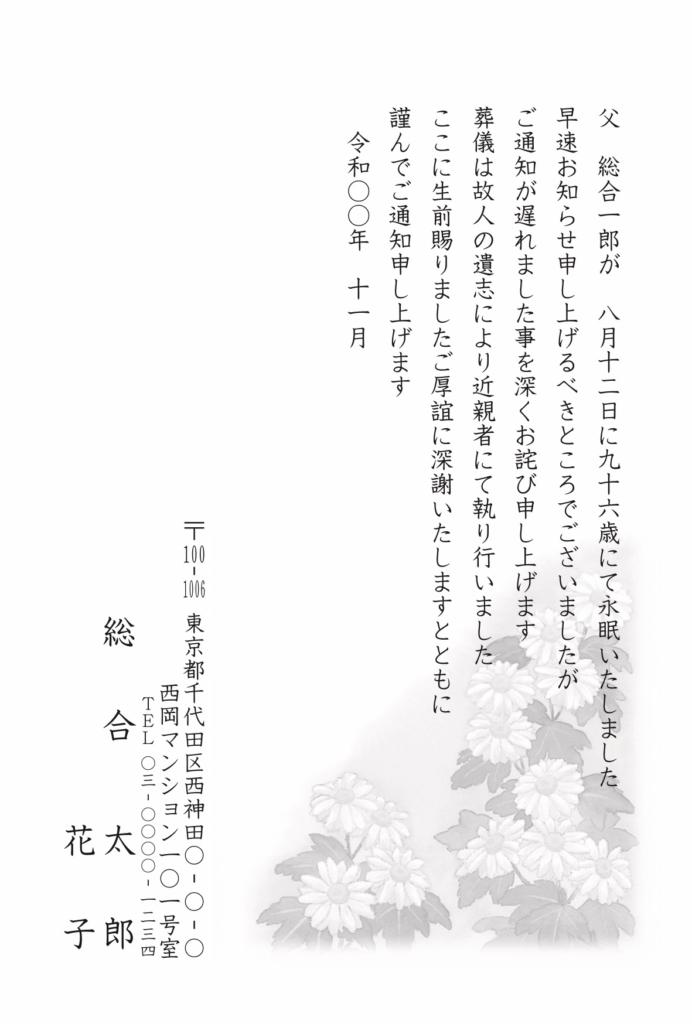 死亡通知(報告)はがき(野菊)モノクロ