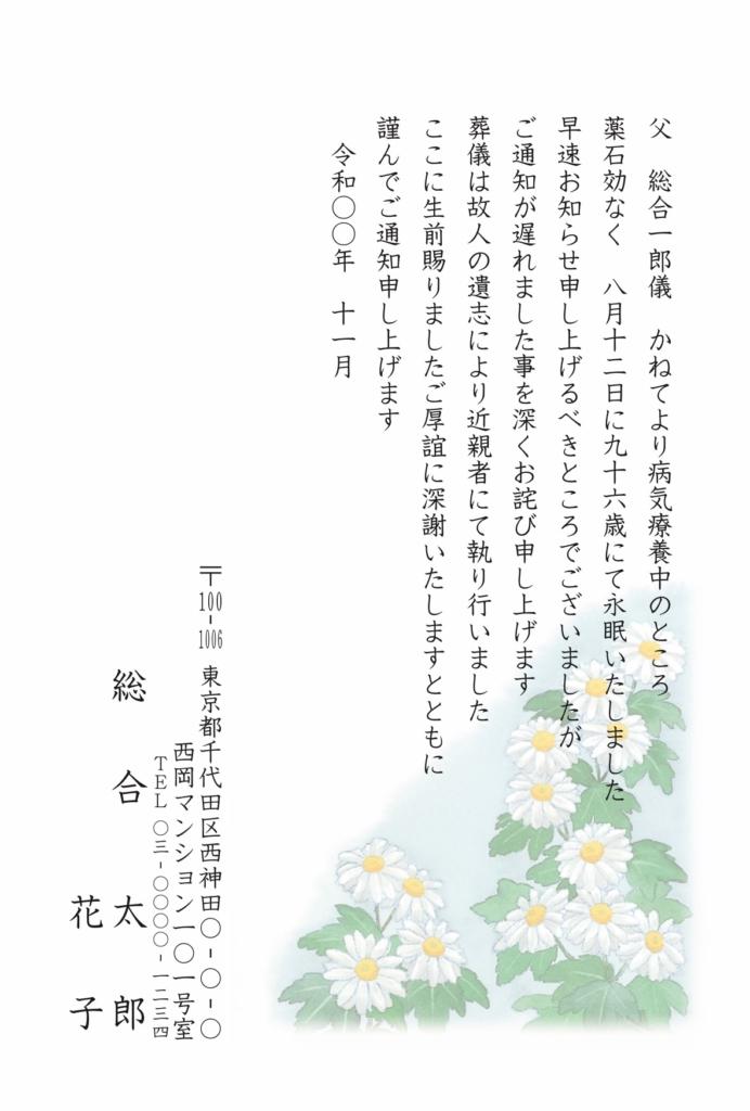 死亡通知(報告)はがき(野菊)カラー