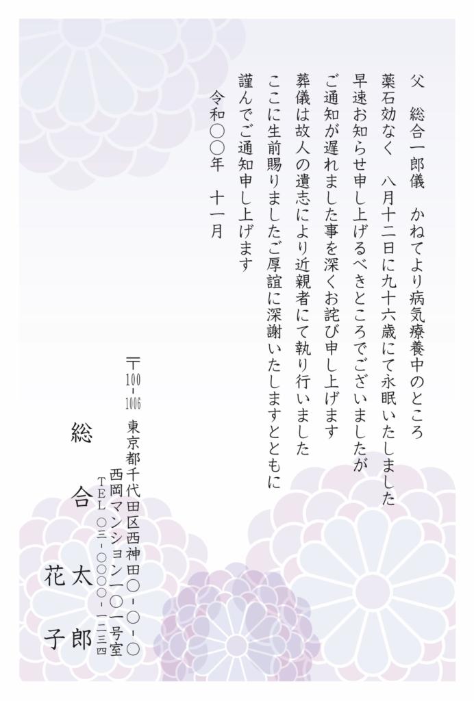 死亡通知(報告)はがき(紫陽花)カラー