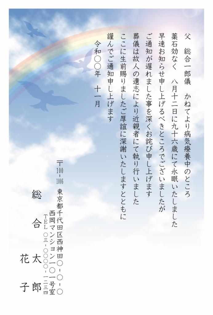 死亡通知(報告)はがき(空と虹)カラー